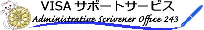 兵庫県で在留資格(ビザ VISA)申請・帰化申請ならふしみ行政書士事務所へ