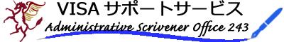 兵庫県でビザ申請・帰化申請なら ふしみ行政書士事務所へ(小野市)